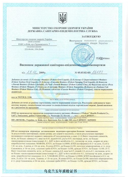 Украинские сертификации 6.jpg