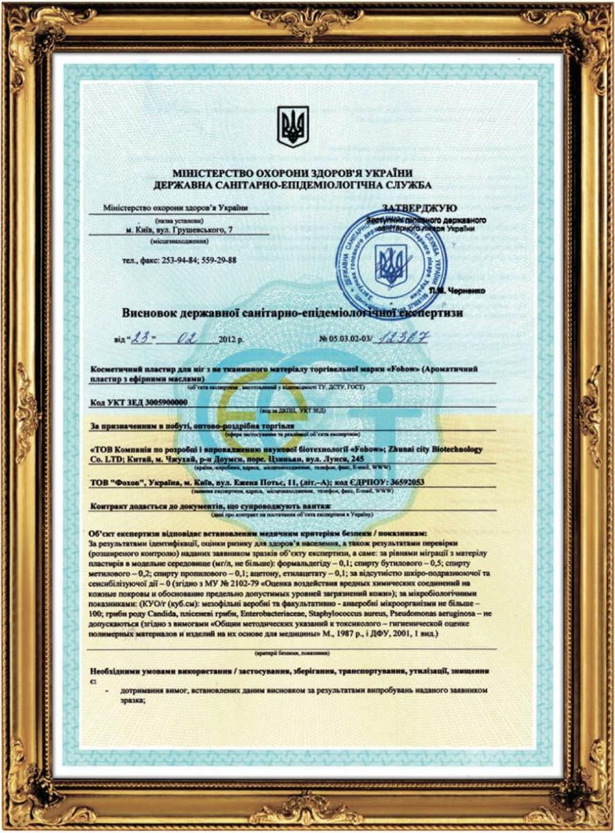 СЕРТИФИКАТЫ КАЧЕСТВА ПРОДУКЦИИ FOHOW В УКРАИНЕ 2.jpg