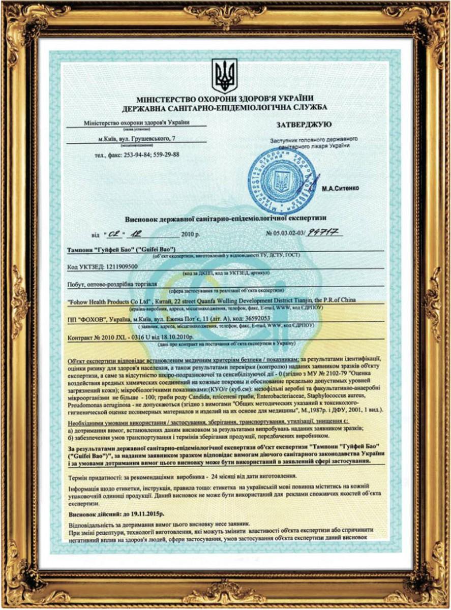 СЕРТИФИКАТЫ КАЧЕСТВА ПРОДУКЦИИ FOHOW В УКРАИНЕ 4.jpg