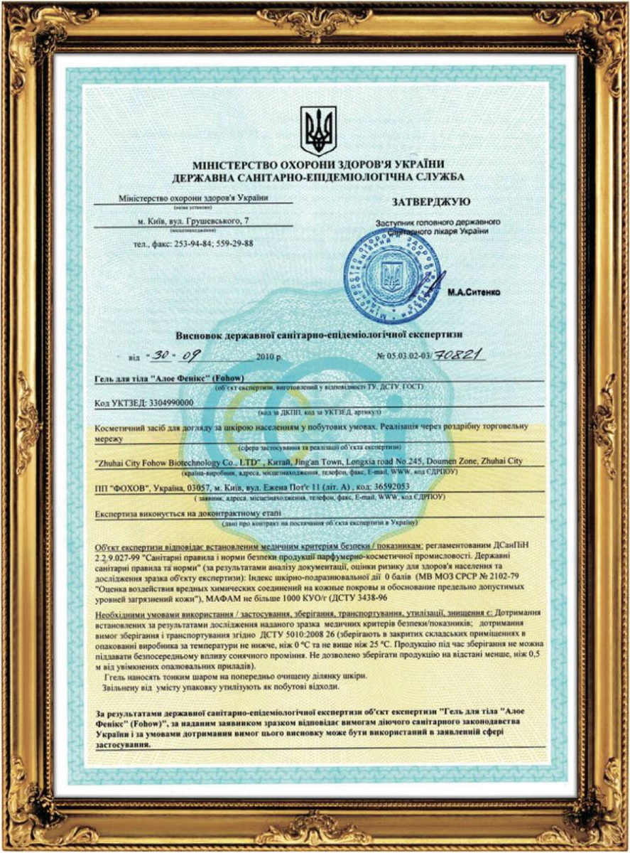 СЕРТИФИКАТЫ КАЧЕСТВА ПРОДУКЦИИ FOHOW В УКРАИНЕ 5.jpg