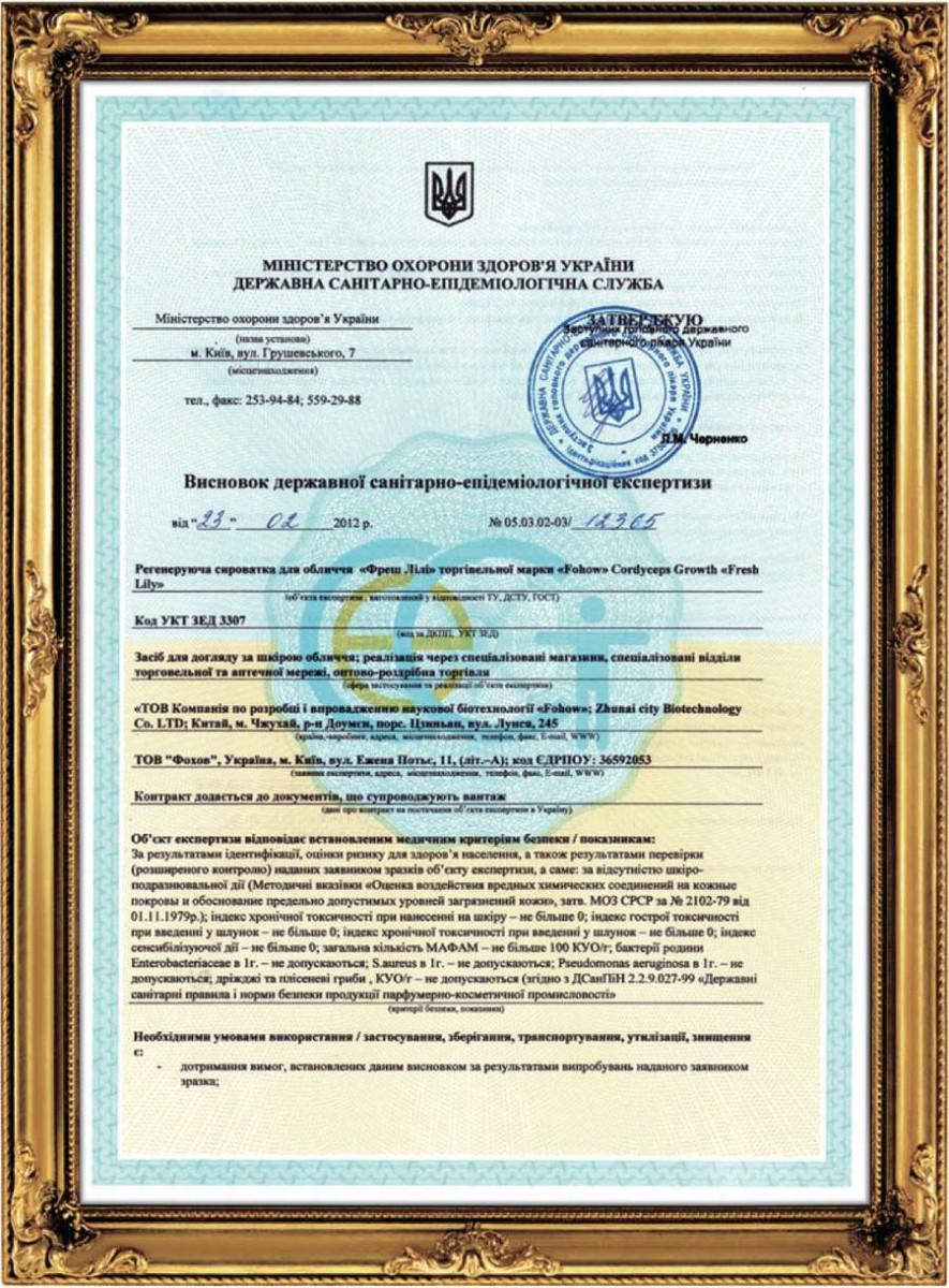 СЕРТИФИКАТЫ КАЧЕСТВА ПРОДУКЦИИ FOHOW В УКРАИНЕ 6.jpg
