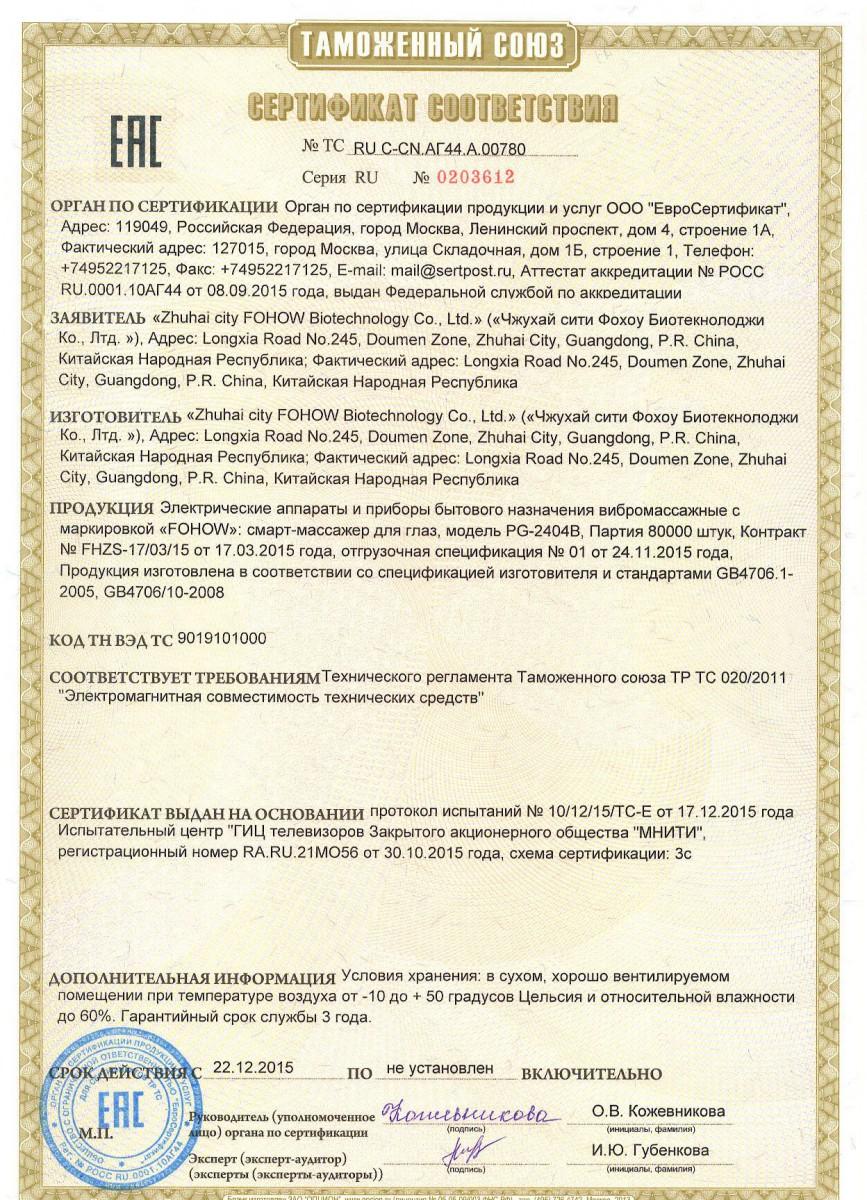 Сертификаты соответствия качества новой продукции Fohow - 2016 3.jpg