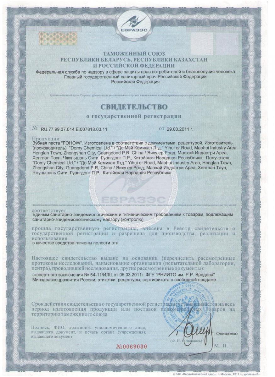 Сертификаты соответствия качества новой продукции Fohow - 2016 5.jpg