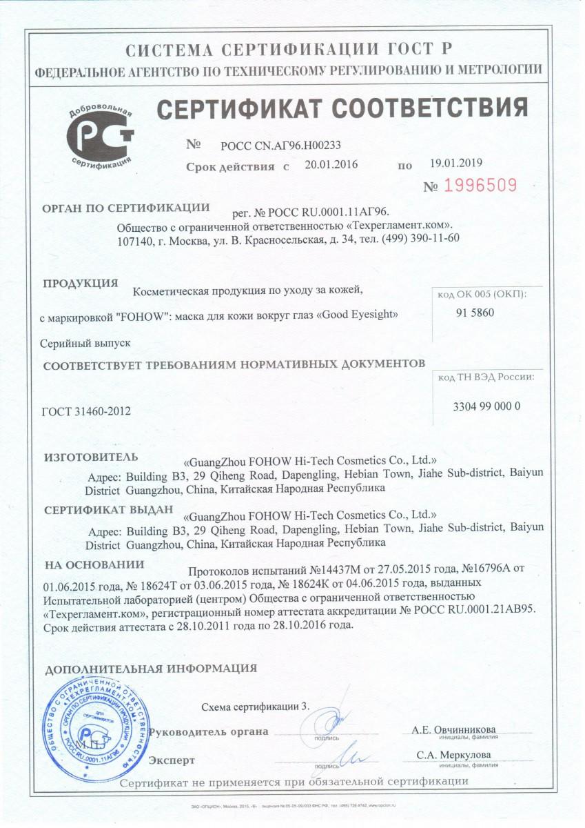Сертификаты соответствия качества новой продукции Fohow - 2016 2.jpg