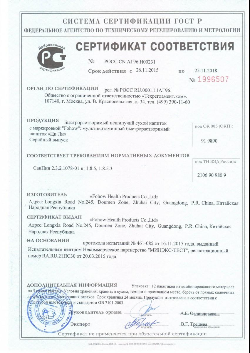 Сертификаты соответствия качества новой продукции Fohow - 2016.jpg