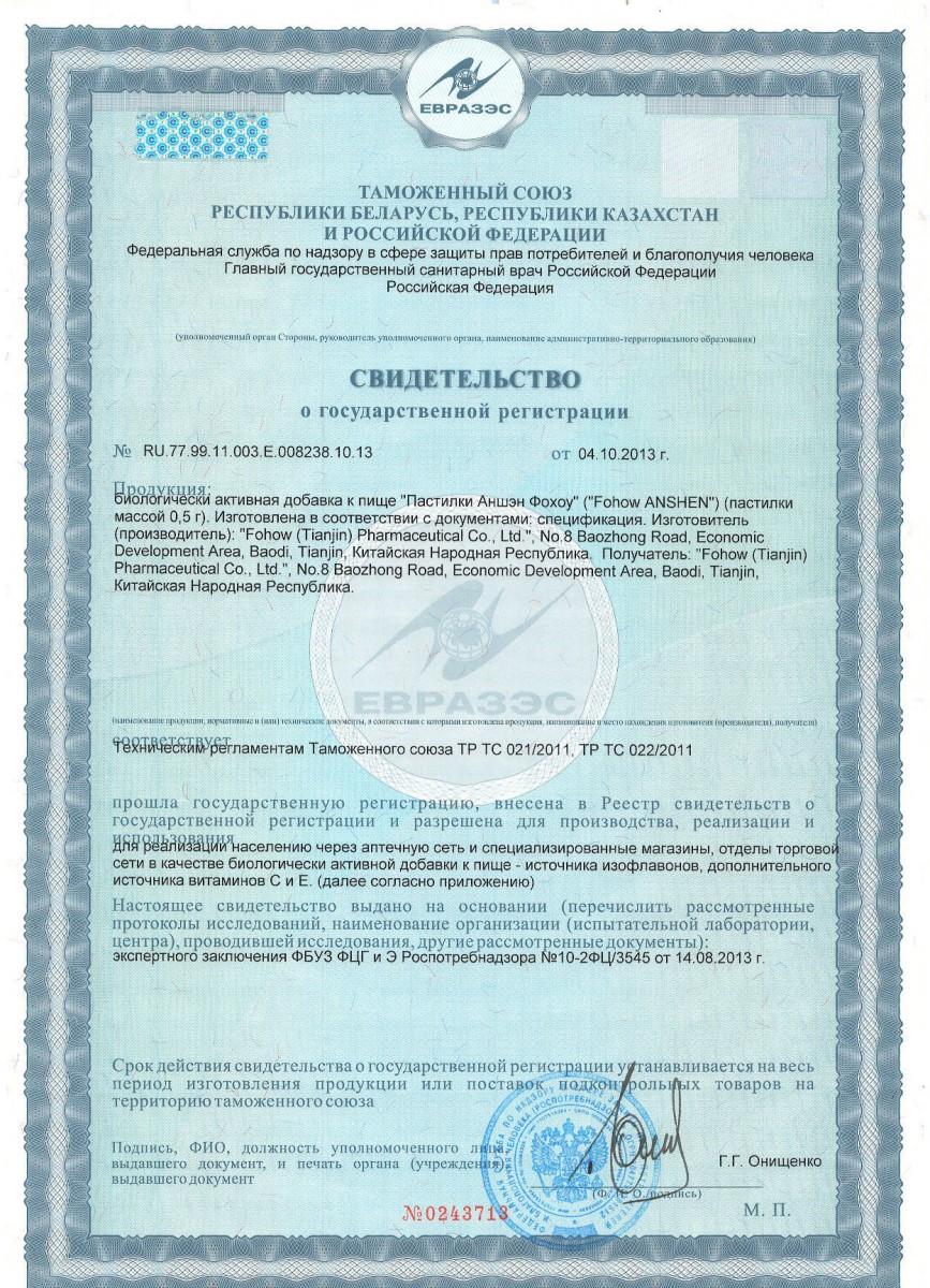 Сертификаты качества новой продукции Fohow - 2017 3.jpg