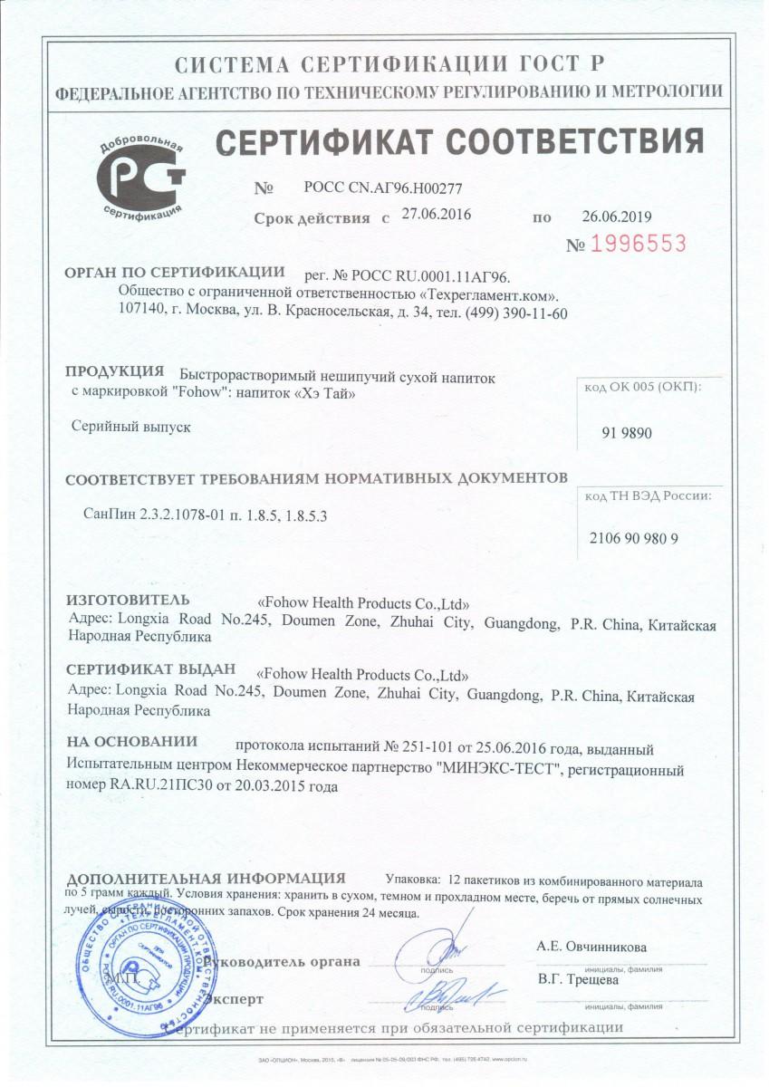 Сертификаты качества новой продукции Fohow - 2017 2.jpg
