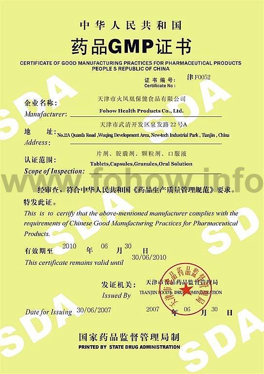 Лекарственный сертификат GMP на корпорации феникс 1