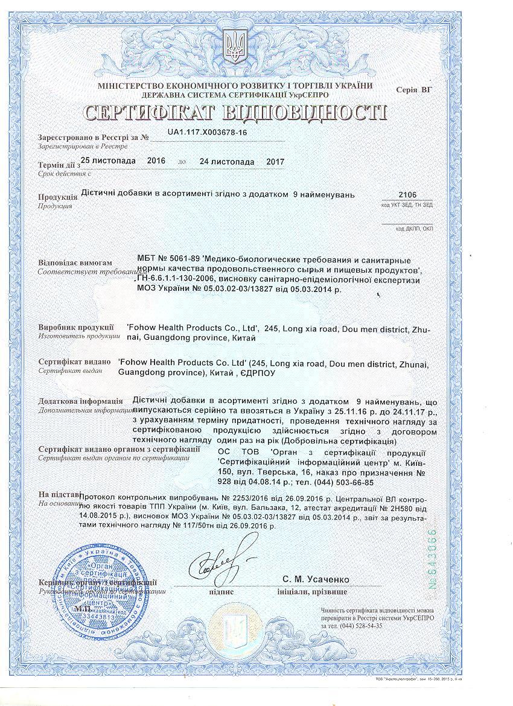 Сertification (Ukraine) 5