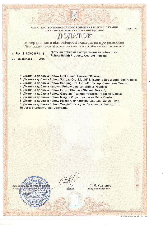Сertification(Ukraine) 3