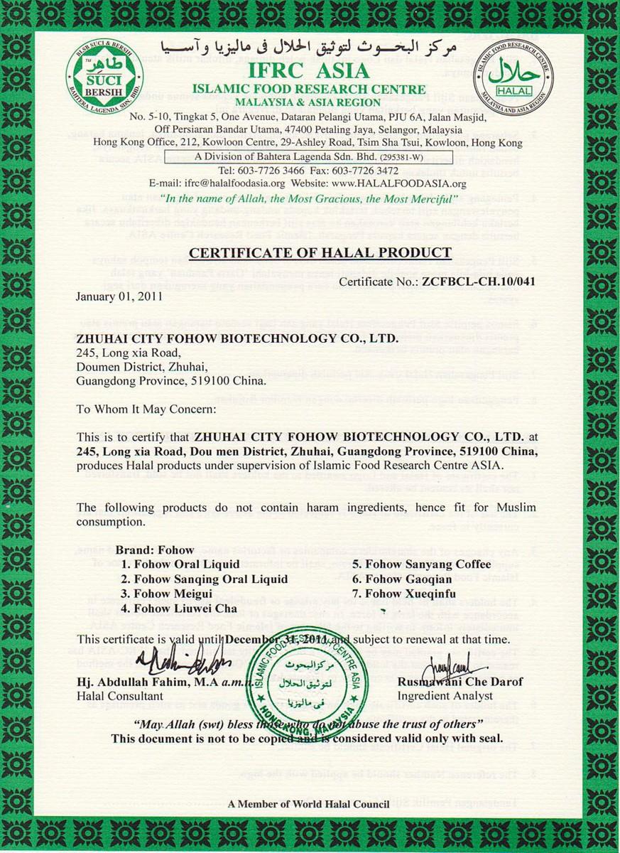 Международный сертификат HALAL