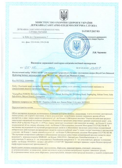 Сертификаты качества на косметическую продукцию fohow herbarty (royal care) в Украине 1