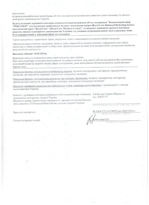 Сертификаты качества на косметическую продукцию fohow herbarty (royal care) в Украине 2