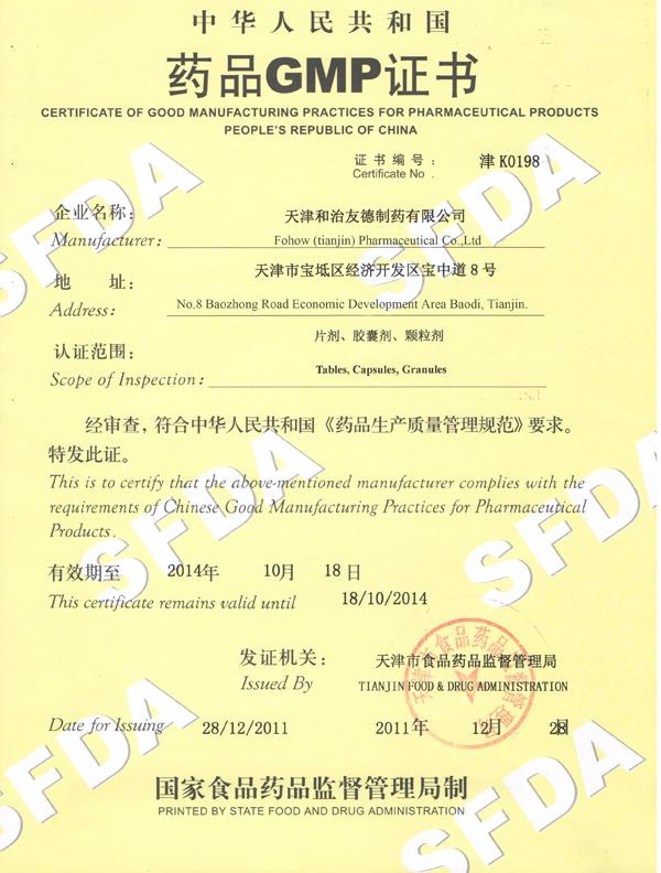 Лекарственный сертификат GMP на корпорации феникс
