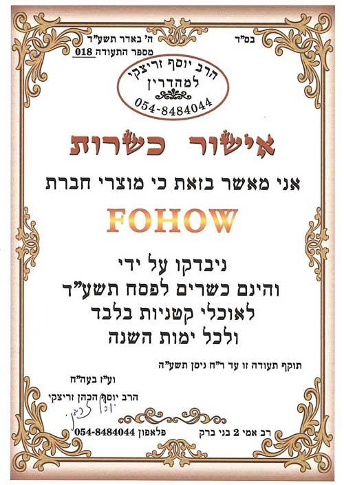 Кошерный сертификат на продукцию Корпорации FOHOW в Израиле