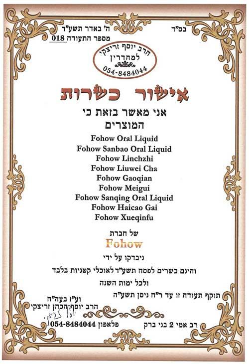 Кошерный сертификат на продукцию Корпорации FOHOW в Израиле 2
