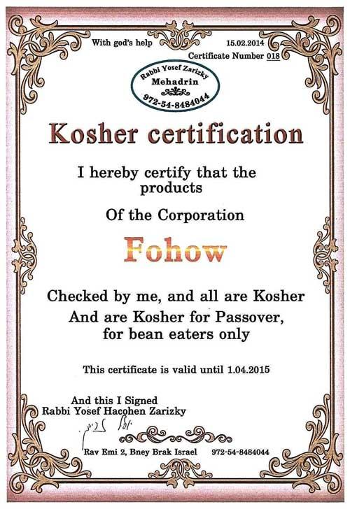 Кошерный сертификат на продукцию Корпорации FOHOW в Израиле 3