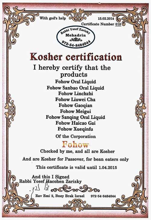 Кошерный сертификат на продукцию Корпорации FOHOW в Израиле 4