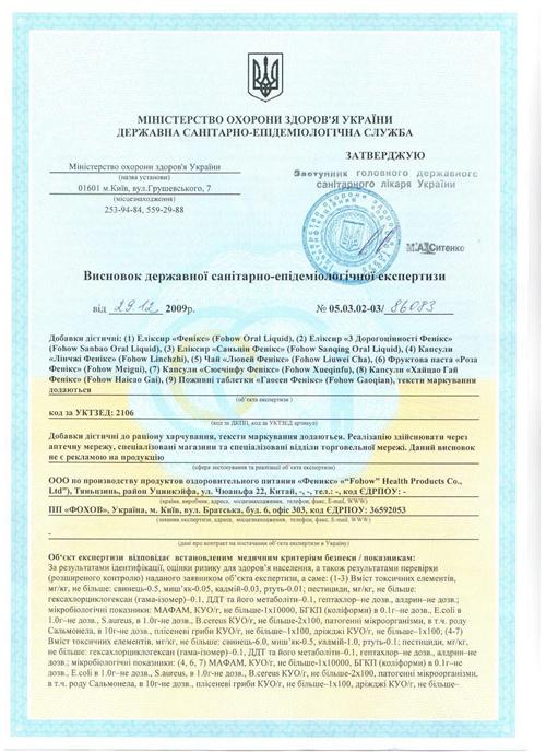 Сertification(Ukraine)