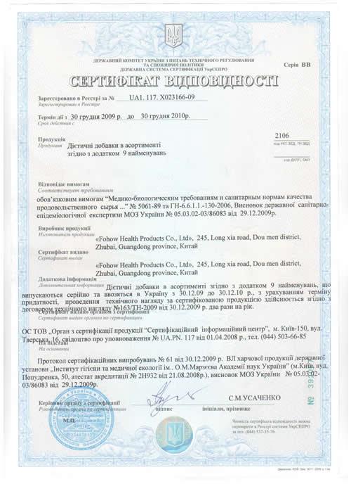Сertification(Ukraine) 4