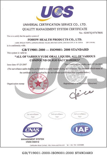 Сertification (ISO9000)