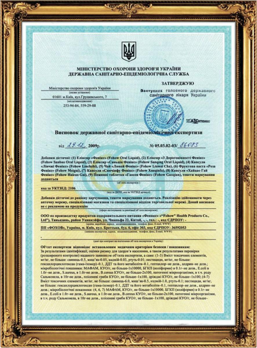 СЕРТИФИКАТЫ КАЧЕСТВА ПРОДУКЦИИ FOHOW В УКРАИНЕ 1.jpg