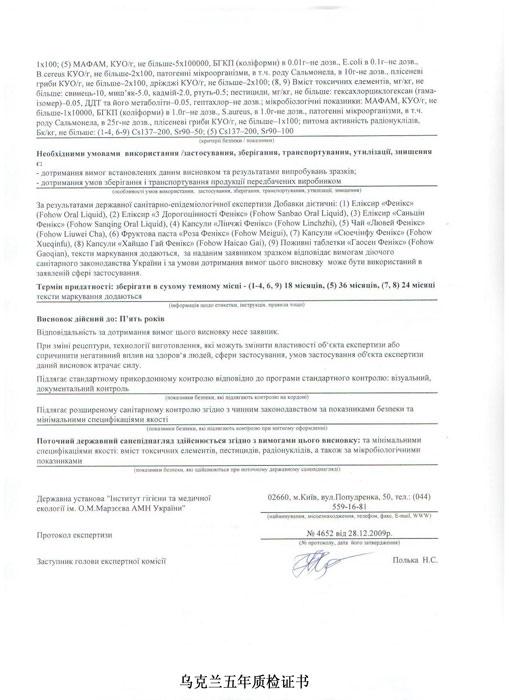 Украинские сертификации 1.jpg