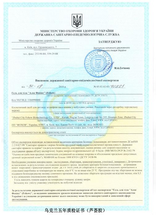Украинские сертификации 2.jpg
