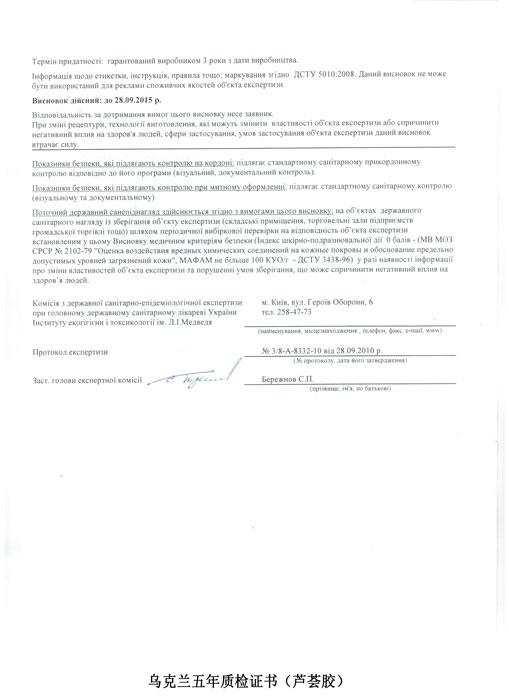 Украинские сертификации 3.jpg