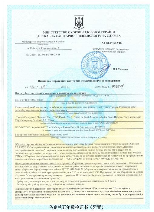 Украинские сертификации 4.jpg