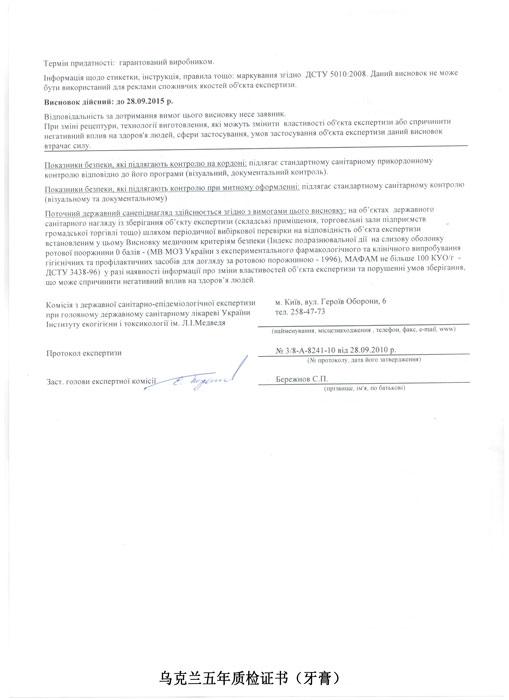 Украинские сертификации 5.jpg